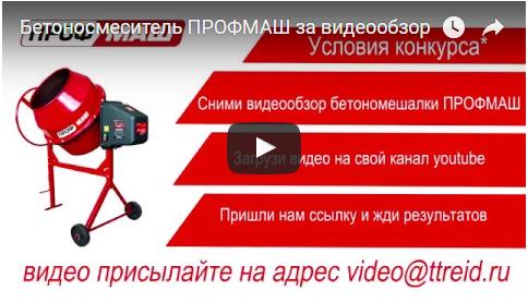 Бетоносмеситель ПРОФМАШ за видеообзор