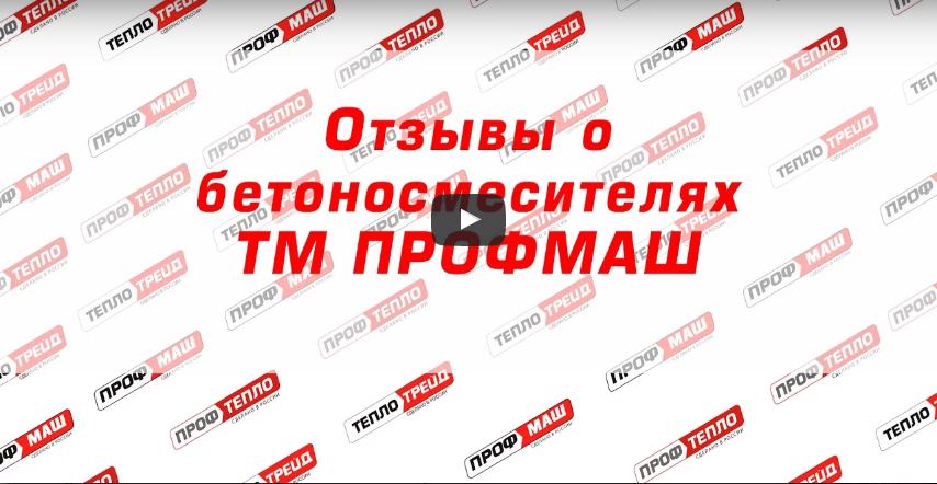 Отзывы о бетоносмесителях ТМ ПРОФМАШ